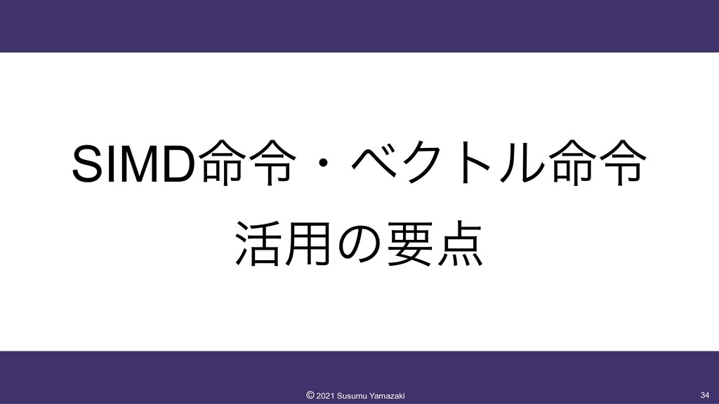 SIMD໋ྩɾϕΫτϧ໋ྩ ׆༻ͷཁ 34 ©︎ 2021 Susumu Yamazaki