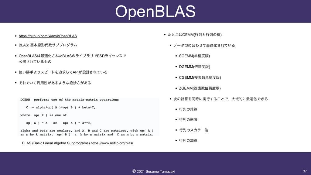 OpenBLAS • https://github.com/xianyi/OpenBLAS  ...