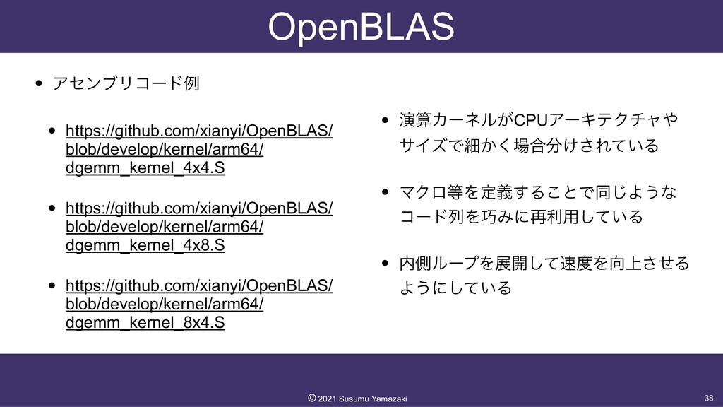 OpenBLAS • ΞηϯϒϦίʔυྫ   • https://github.com/xia...