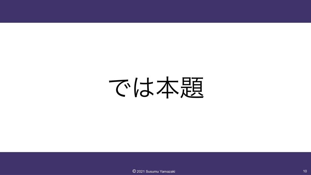 Ͱຊ 10 ©︎ 2021 Susumu Yamazaki