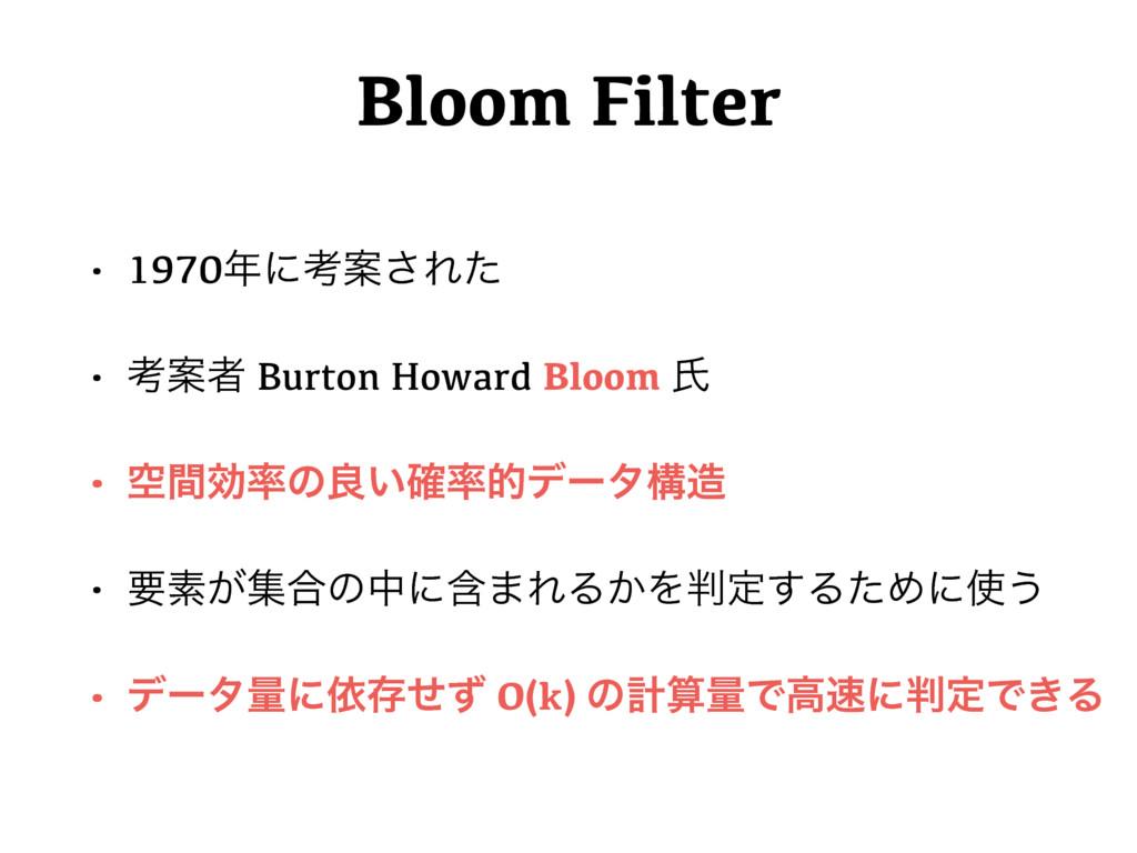 Bloom Filter • 1970ʹߟҊ͞Εͨ • ߟҊऀ Burton Howard ...
