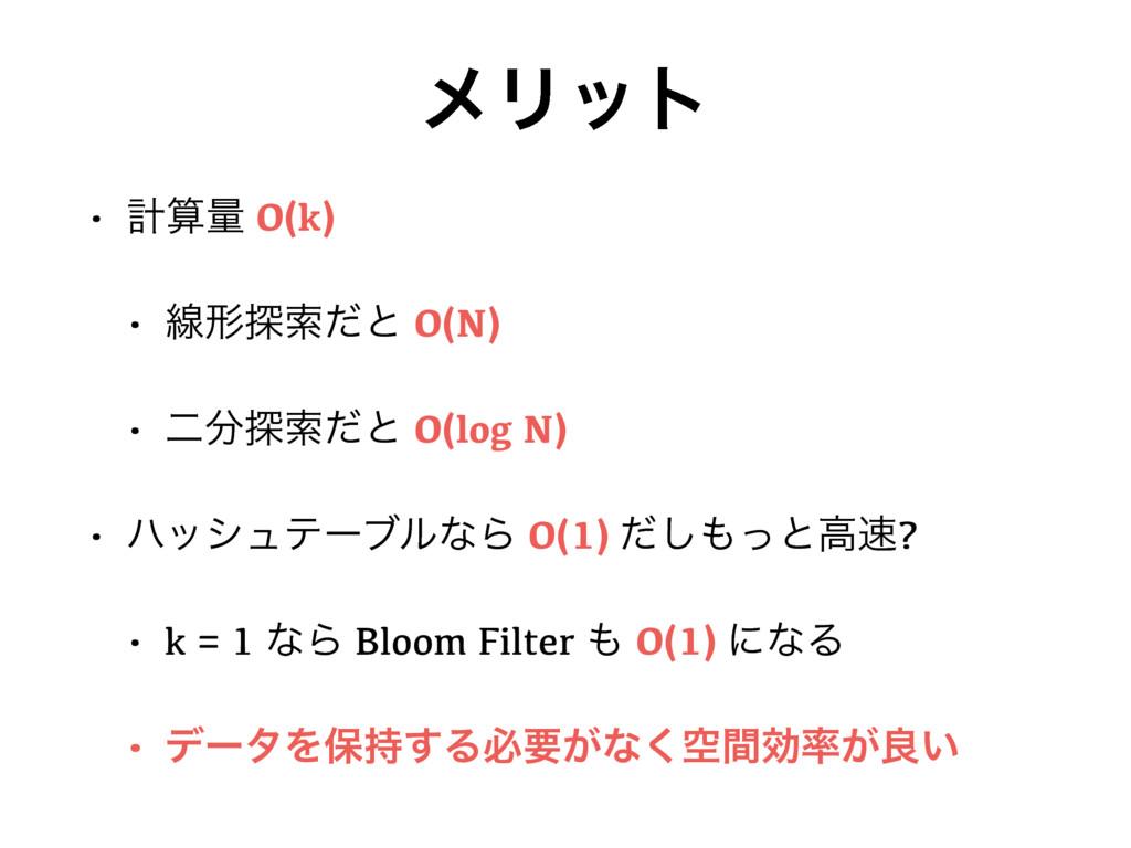 ϝϦοτ • ܭྔ O(k) • ઢܗ୳ࡧͩͱ O(N) • ೋ୳ࡧͩͱ O(log N)...