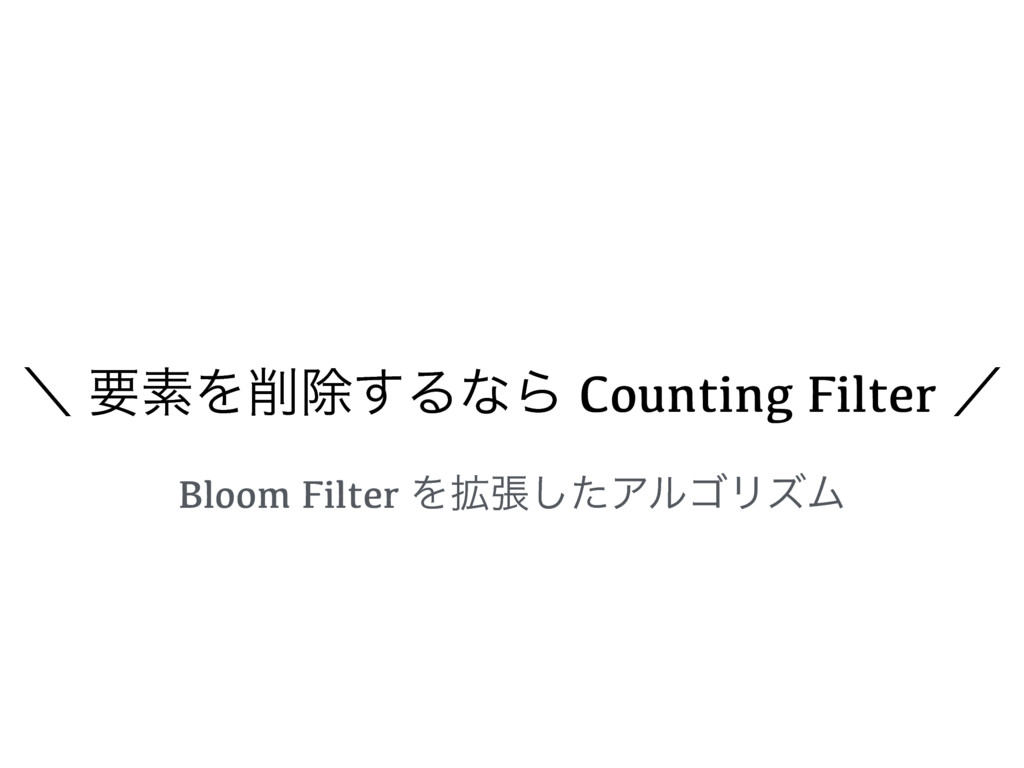 ʘ ཁૉΛআ͢ΔͳΒ Counting Filter ʗ Bloom Filter Λ֦ு͠...