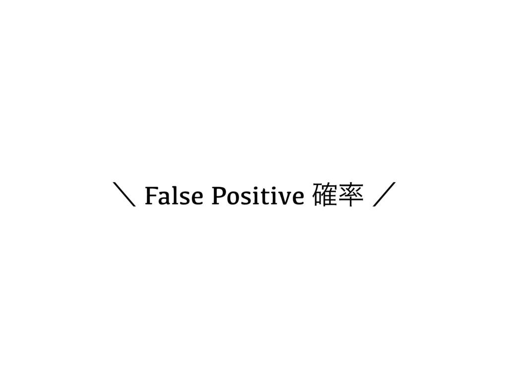 ʘ False Positive ֬ ʗ