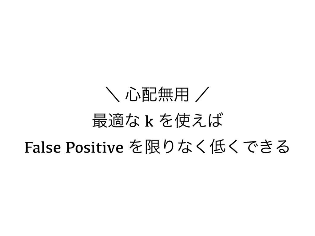 ʘ ৺ແ༻ ʗ ࠷దͳ k Λ͑ False Positive ΛݶΓͳ͘͘Ͱ͖Δ