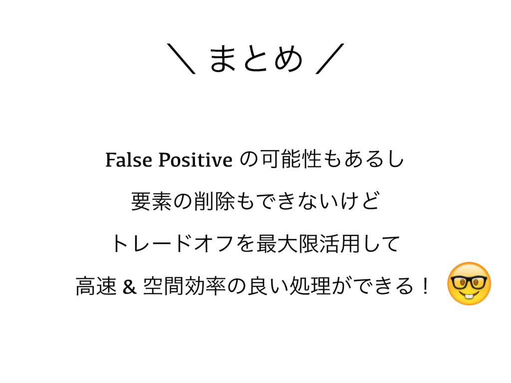 ʘ ·ͱΊ ʗ False Positive ͷՄੑ͋Δ͠ ཁૉͷআͰ͖ͳ͍͚Ͳ τϨ...