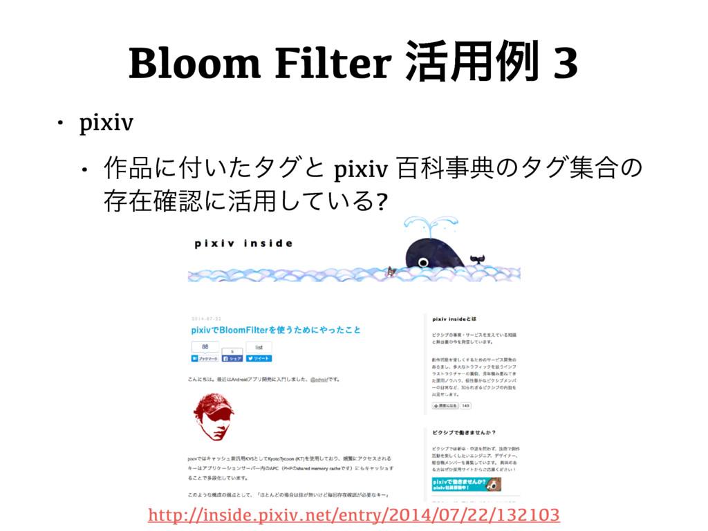 Bloom Filter ׆༻ྫ 3 • pixiv • ࡞ʹ͍ͨλάͱ pixiv ඦՊ...