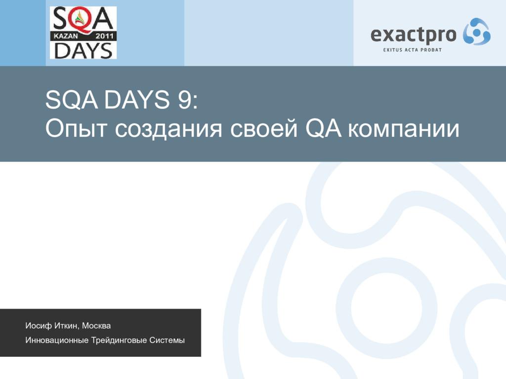 SQA DAYS 9: Опыт создания своей QA компании Иос...