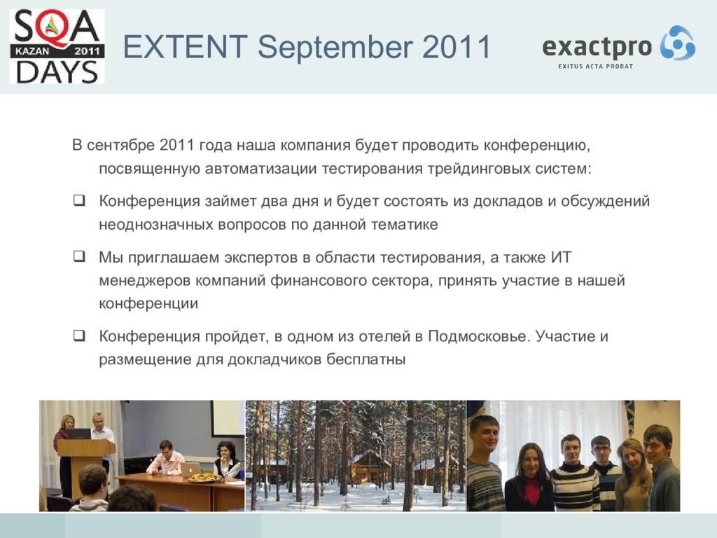 EXTENT September 2011 В сентябре 2011 года наша...