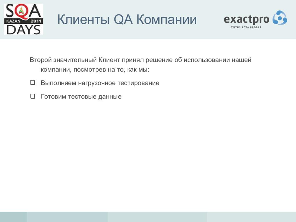 Клиенты QA Компании Второй значительный Клиент ...