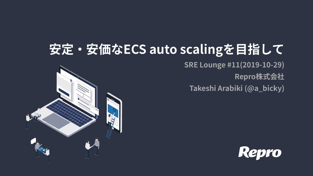 安定・安価なECS auto scalingを⽬指して SRE Lounge #11(2019...