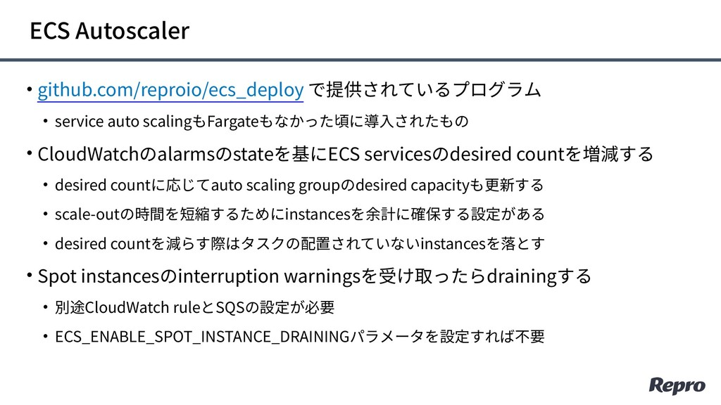 • github.com/reproio/ecs_deploy で提供されているプログラム •...