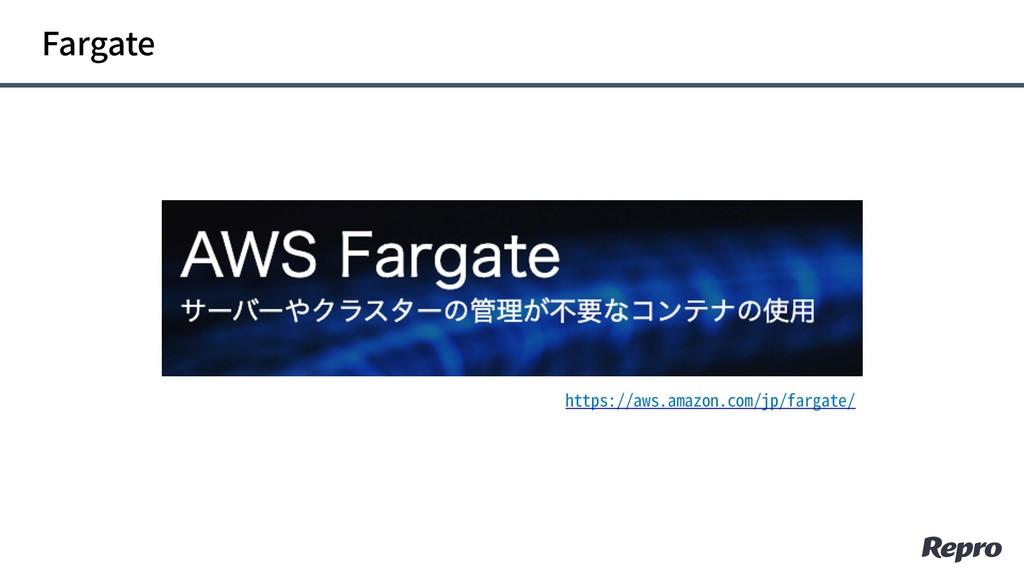 Fargate https://aws.amazon.com/jp/fargate/