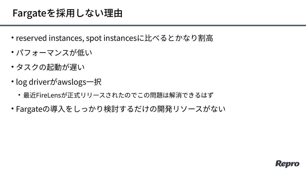 • reserved instances, spot instancesに⽐べるとかなり割⾼ ...