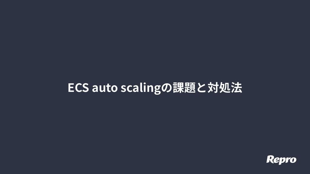 ECS auto scalingの課題と対処法