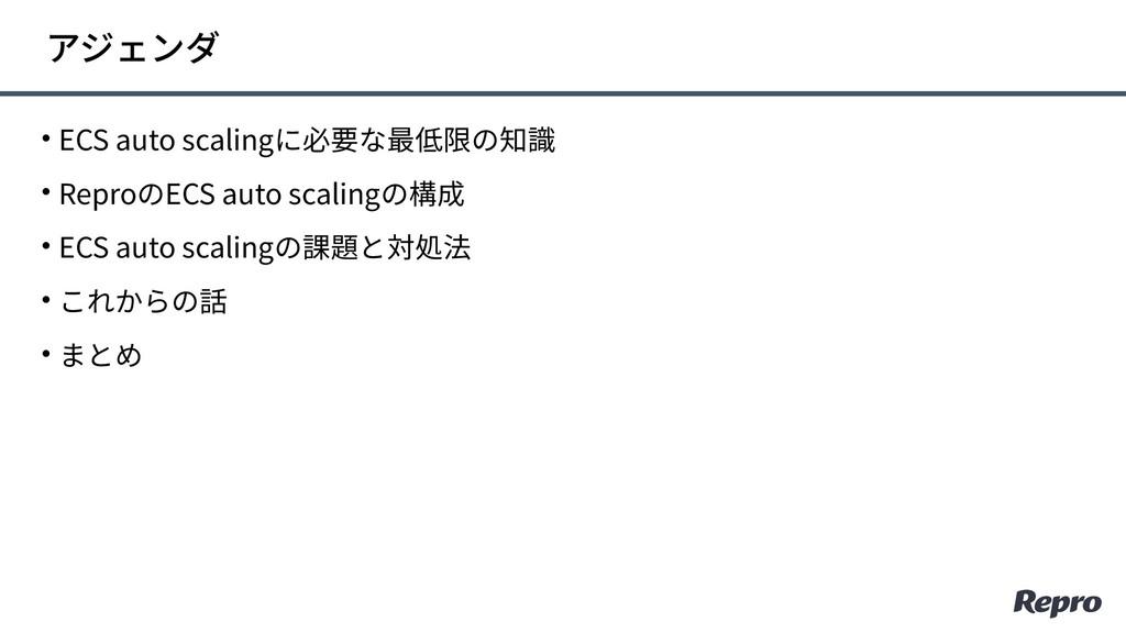 • ECS auto scalingに必要な最低限の知識 • ReproのECS auto s...