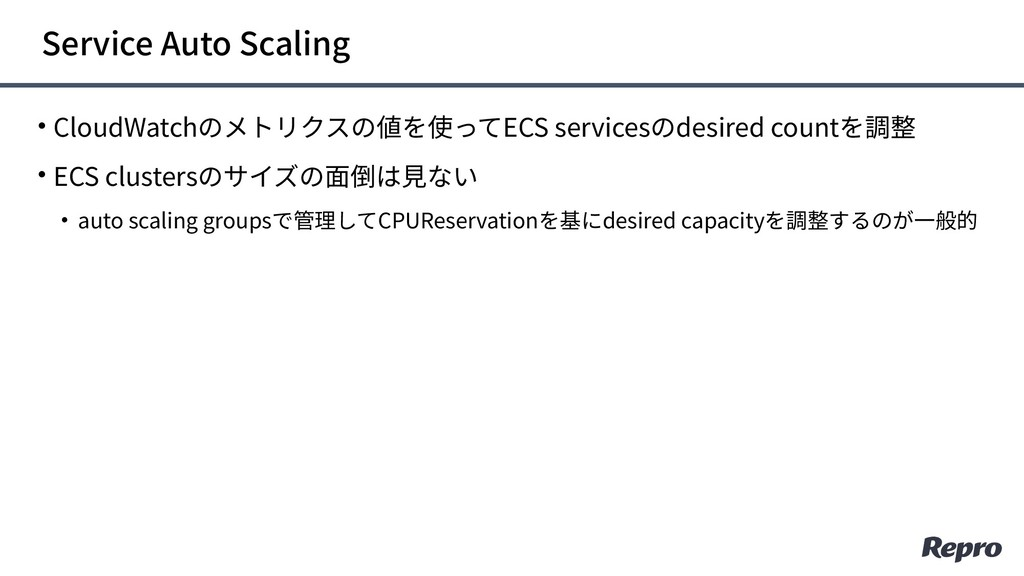 • CloudWatchのメトリクスの値を使ってECS servicesのdesired co...