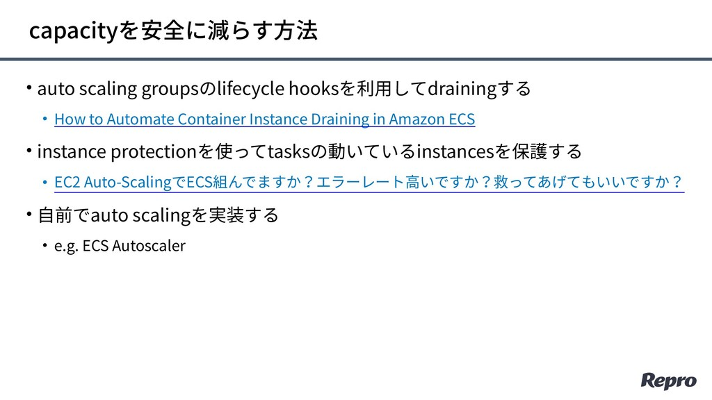 • auto scaling groupsのlifecycle hooksを利⽤してdrain...