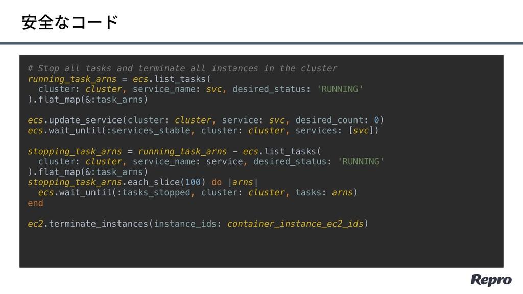 安全なコード # Stop all tasks and terminate all insta...