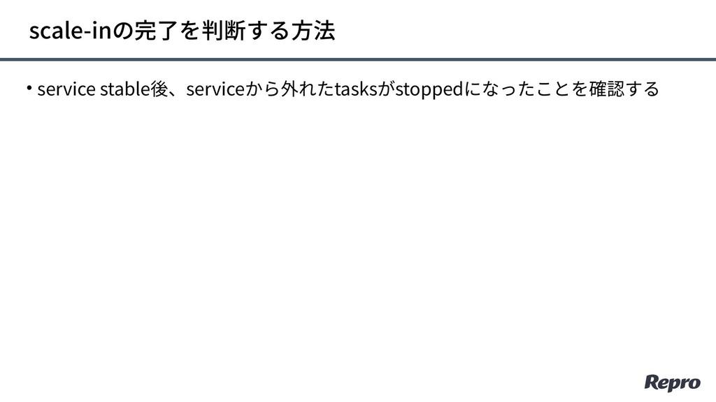 • service stable後、serviceから外れたtasksがstoppedになった...