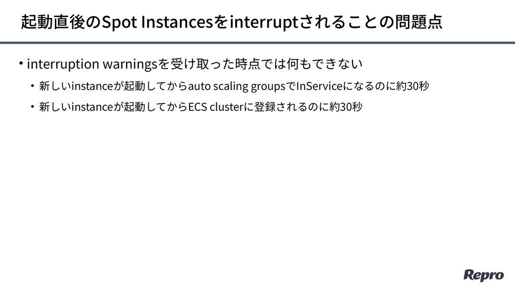 • interruption warningsを受け取った時点では何もできない • 新しいin...