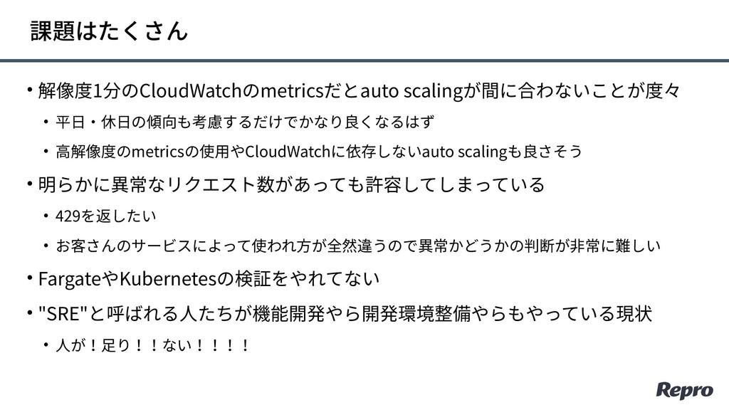 • 解像度1分のCloudWatchのmetricsだとauto scalingが間に合わない...