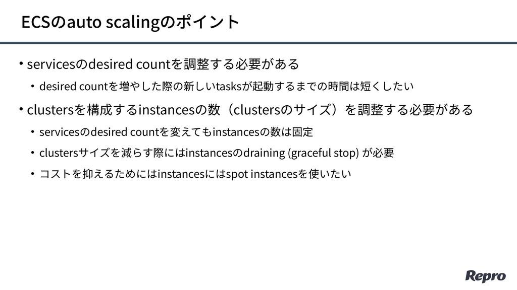 ECSのauto scalingのポイント • servicesのdesired countを...