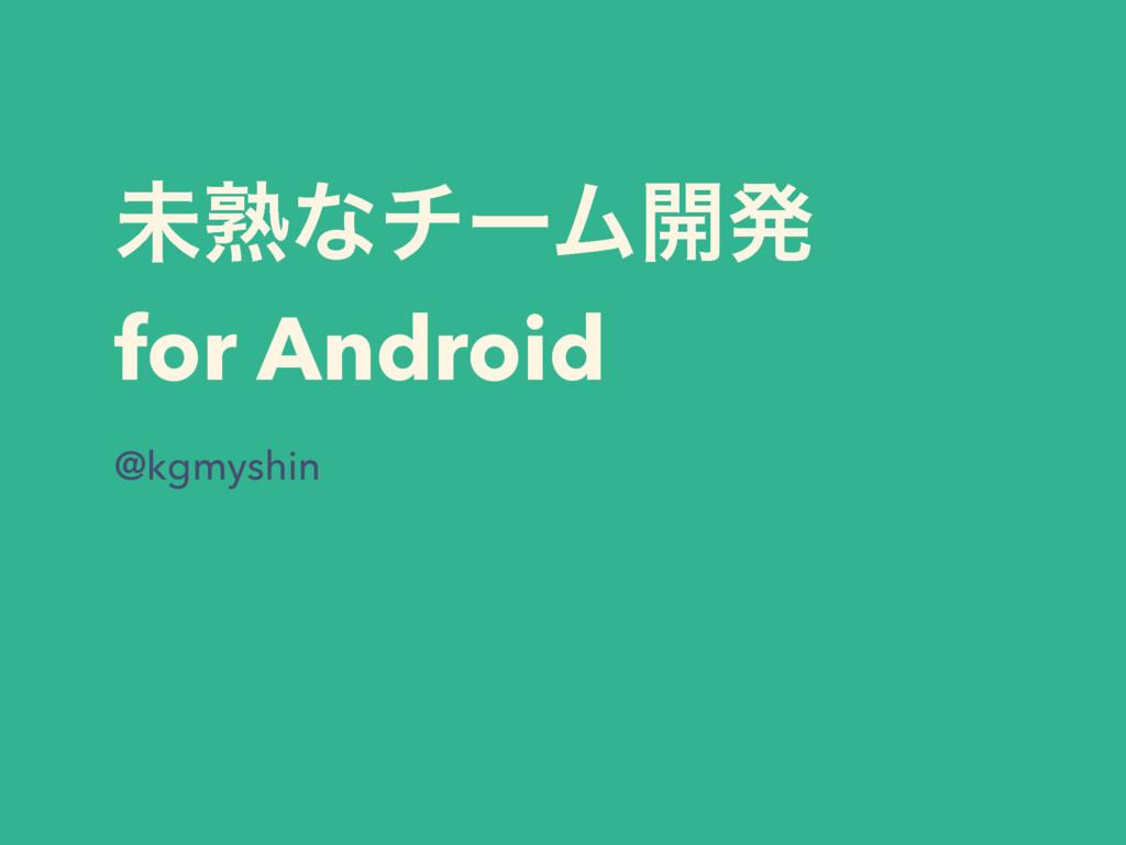 ະख़ͳνʔϜ։ൃ for Android @kgmyshin
