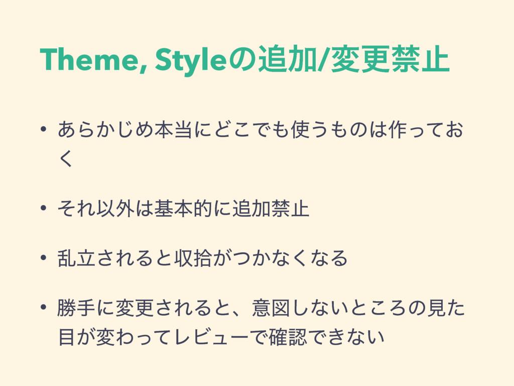 Theme, StyleͷՃ/มߋېࢭ • ͋Β͔͡ΊຊʹͲ͜Ͱ͏ͷ࡞͓ͬͯ ͘ ...