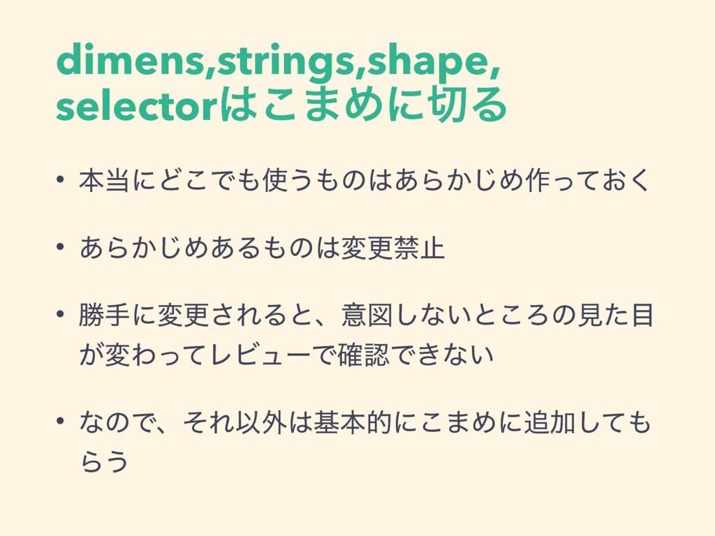 dimens,strings,shape, selector͜·ΊʹΔ • ຊʹͲ͜Ͱ...