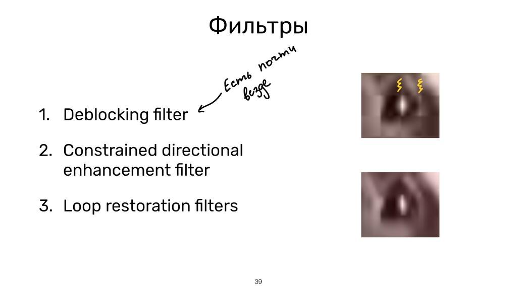 39 Фильтры 1. Deblocking fi lter   2. Constrain...