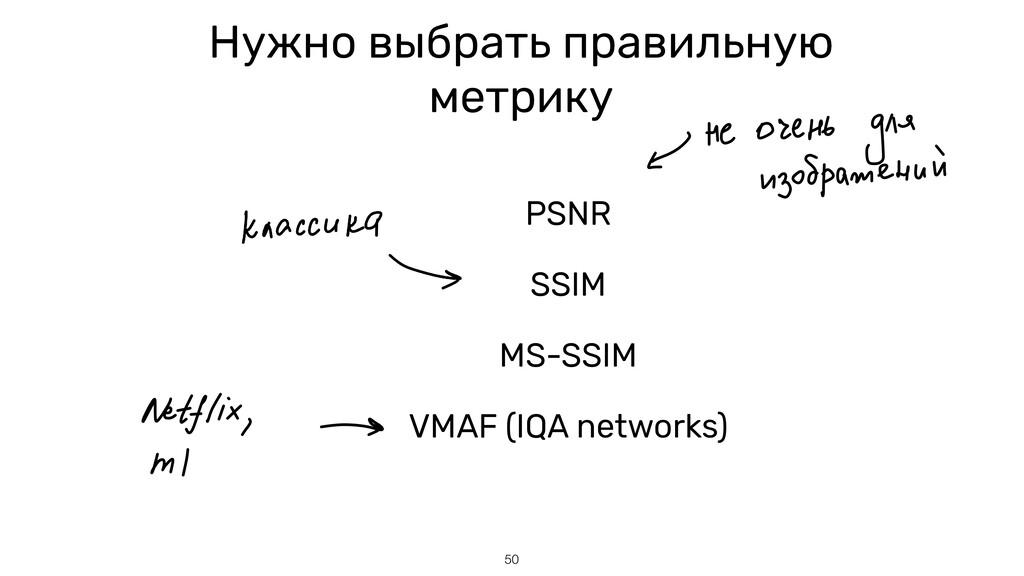 50 PSNR   SSIM   MS-SSIM   VMAF (IQA networks) ...
