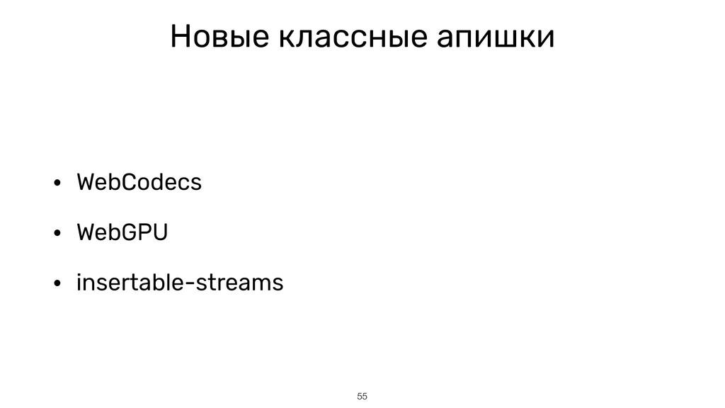 Новые классные апишки • WebCodecs   • WebGPU   ...