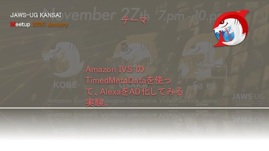 Amazon IVS の TimedMetaDataを使っ て、AlexaをAD化してみる 実...