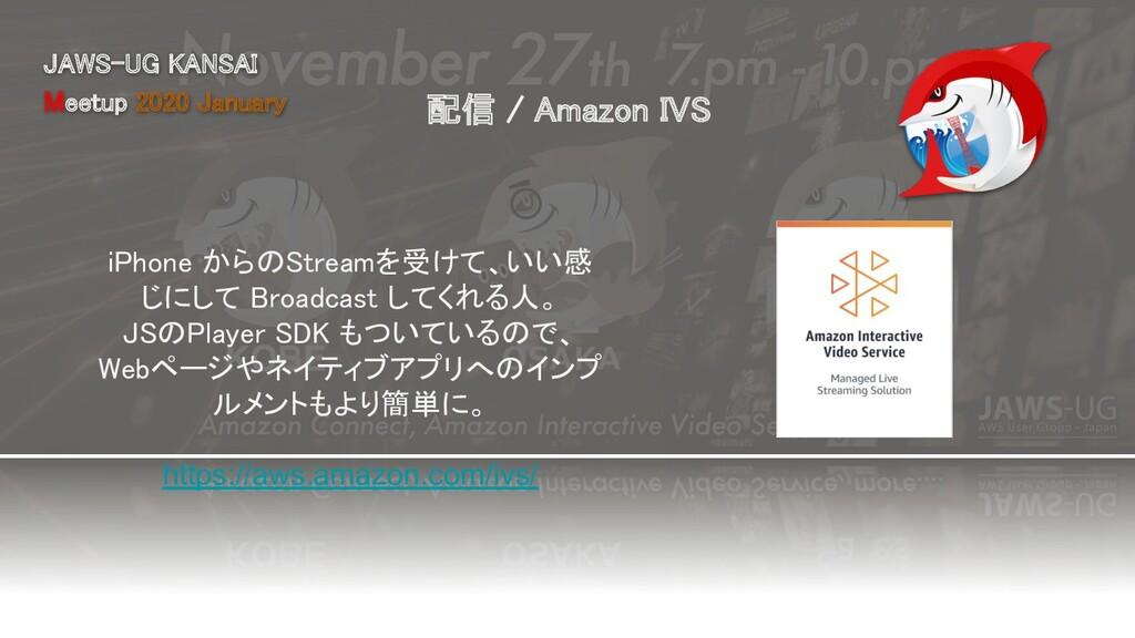 配信 / Amazon IVS iPhone からのStreamを受けて、いい感 じにして ...