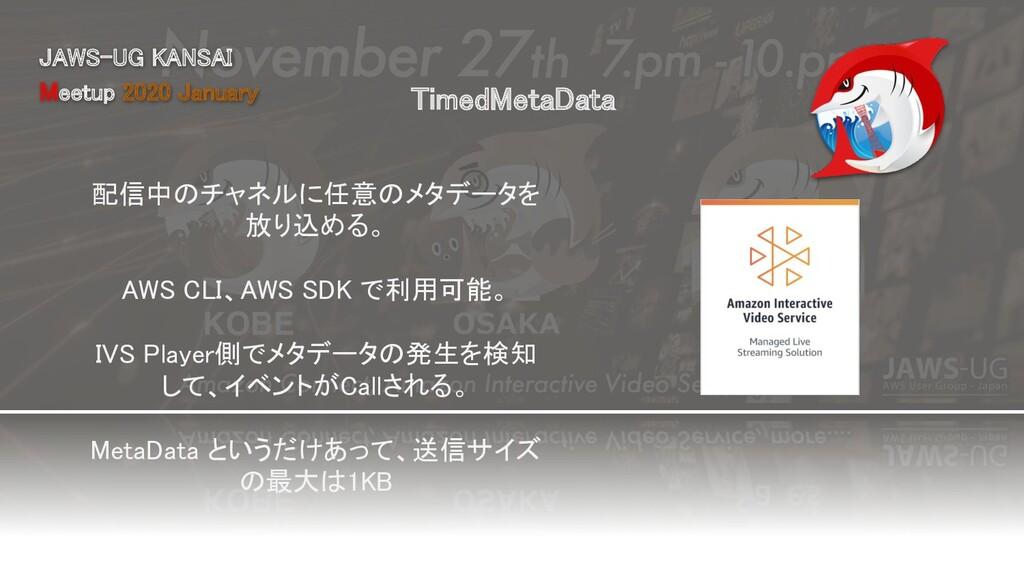 TimedMetaData 配信中のチャネルに任意のメタデータを 放り込める。  AWS...