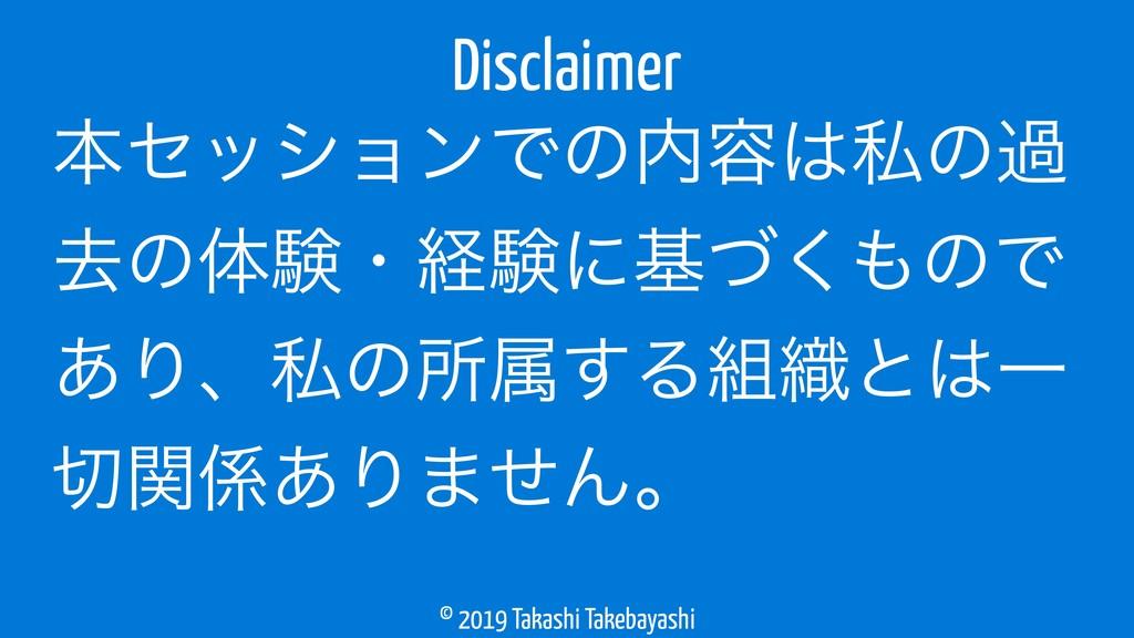 © 2019 Takashi Takebayashi ຊηογϣϯͰͷ༰ࢲͷա ڈͷମݧɾ...