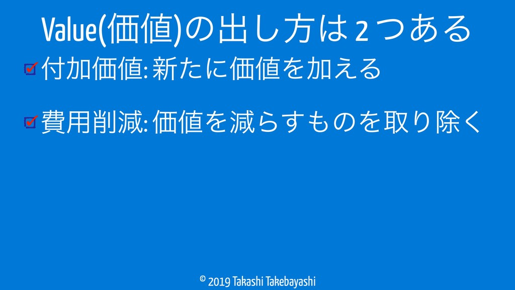 © 2019 Takashi Takebayashi ՃՁ: ৽ͨʹՁΛՃ͑Δ අ༻ݮ...