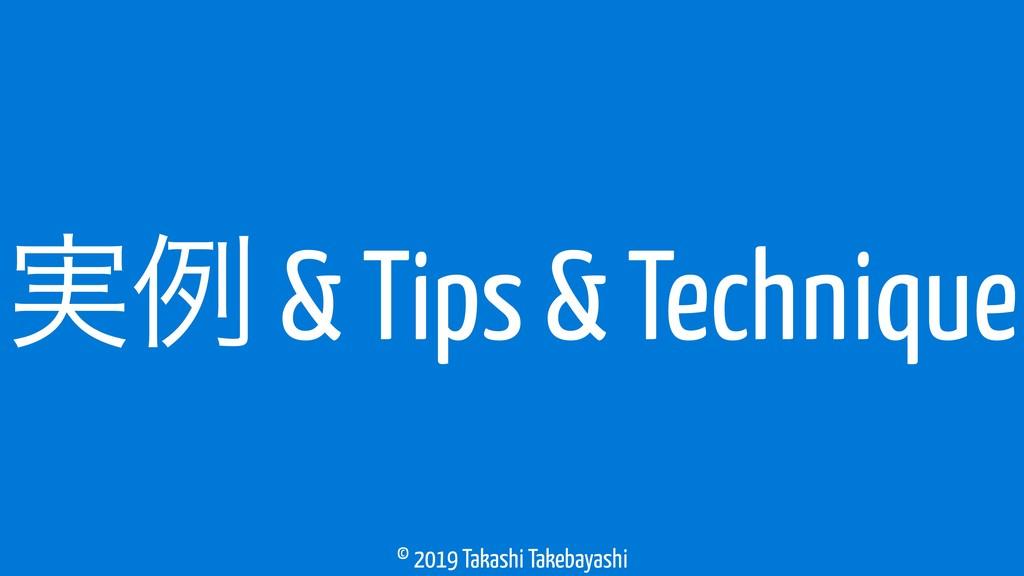 © 2019 Takashi Takebayashi ࣮ྫ & Tips & Technique