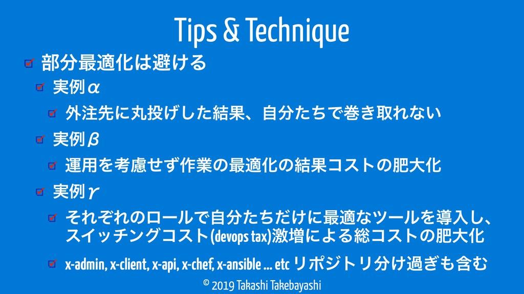 © 2019 Takashi Takebayashi ෦࠷దԽආ͚Δ Tips & Tec...