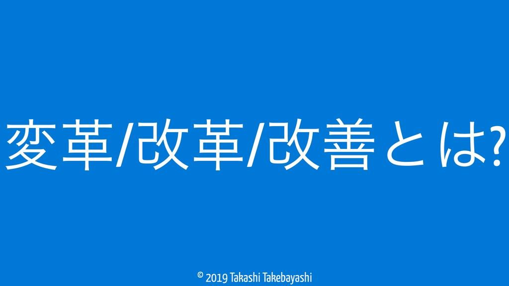 © 2019 Takashi Takebayashi มֵ/վֵ/վળͱ?