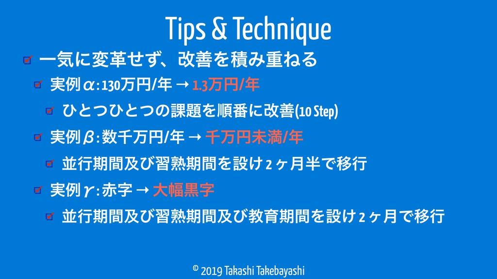 © 2019 Takashi Takebayashi ҰؾʹมֵͤͣɺվળΛੵΈॏͶΔ Tip...