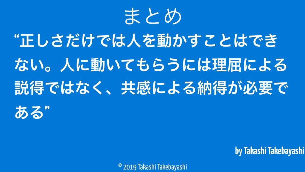 © 2019 Takashi Takebayashi by Takashi Takebayas...