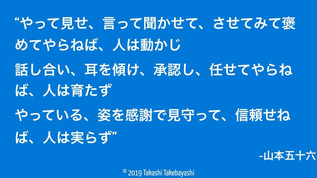 """© 2019 Takashi Takebayashi –ຊޒे """"ͬͯݟͤɺݴͬͯฉ͔ͤ..."""