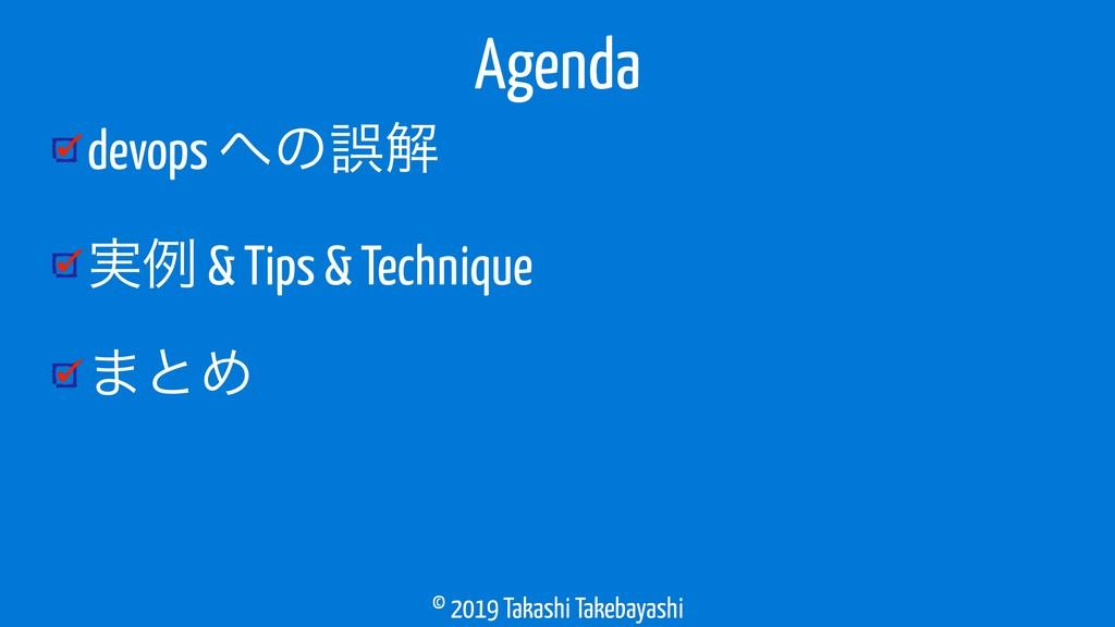 © 2019 Takashi Takebayashi devops ͷޡղ ࣮ྫ & Tip...