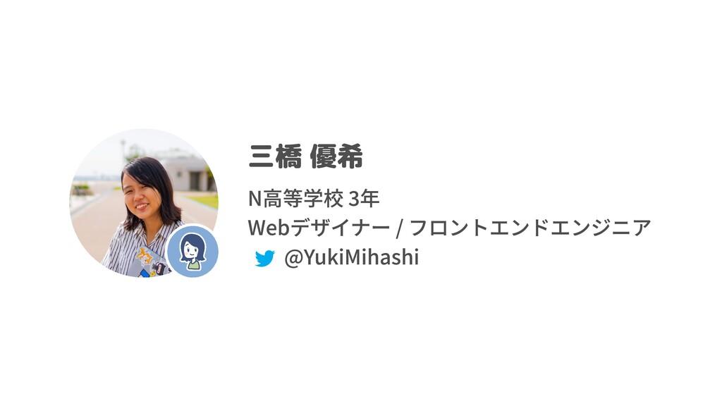 三橋 優希 N高等学校 3年  Webデザイナー / フロントエンドエンジニア  @YukiM...