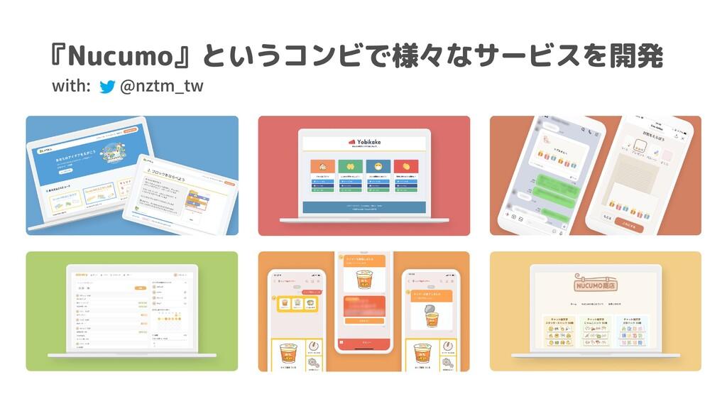 『Nucumo』というコンビで様々なサービスを開発 with: @nztm_tw twitter