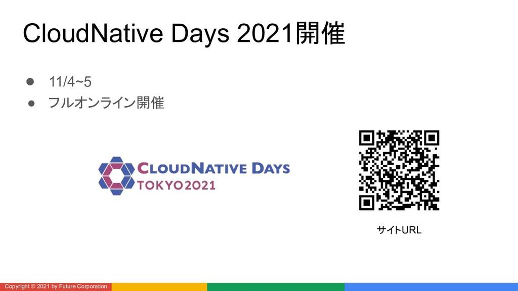 CloudNative Days 2021開催 ● 11/4~5 ● フルオンライン開催 Co...