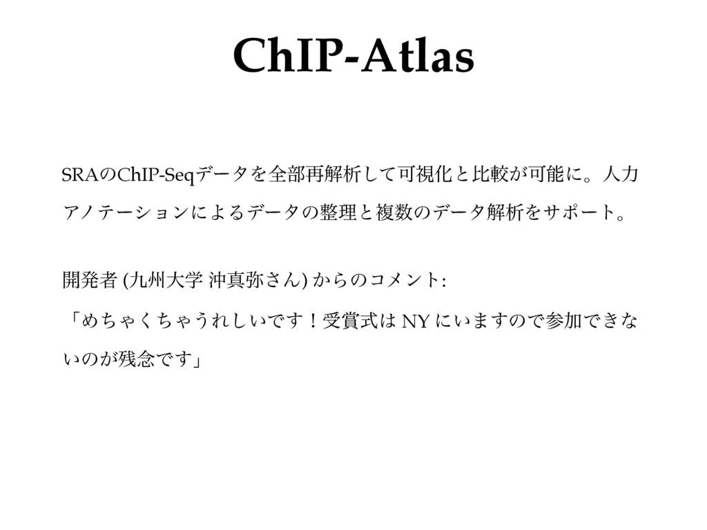 ChIP-Atlas SRAͷChIP-SeqσʔλΛશ෦࠶ղੳͯ͠ՄࢹԽͱൺֱ͕Մʹɻਓྗ...