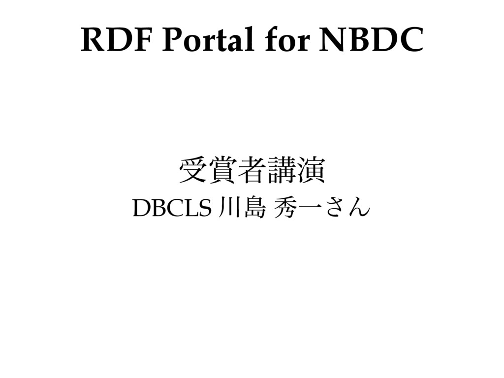 RDF Portal for NBDC डऀߨԋ! DBCLS ౡ लҰ͞Μ
